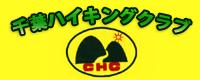 千葉ハイキングクラブ